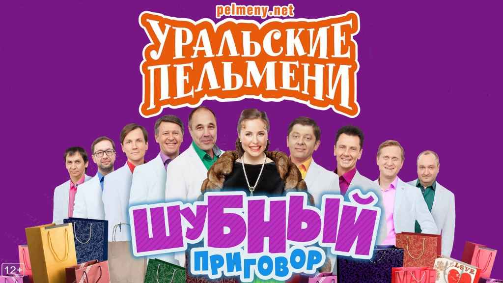 Цены на билет на шоу уральские пельмени в москве александринский театр афиша адрес