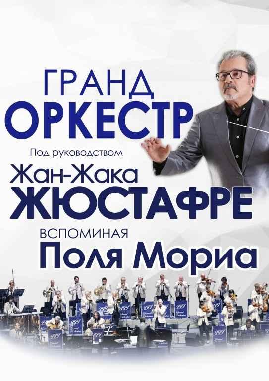 Гранд-оркестр Жан-Жака Жюстафре