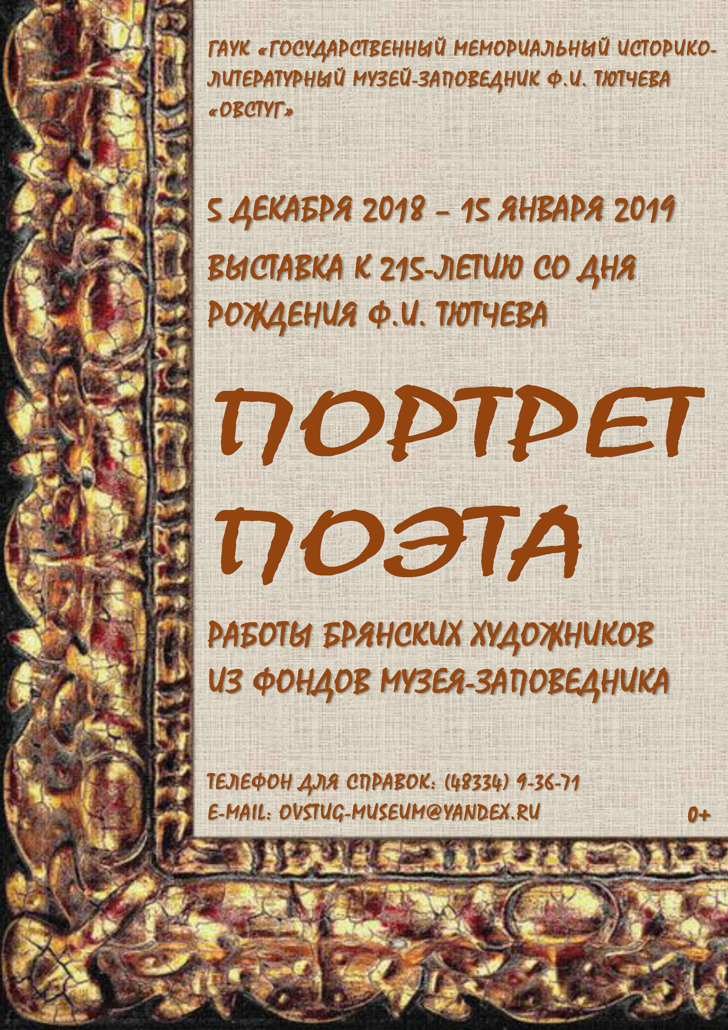 Выставка портретов Тютчева