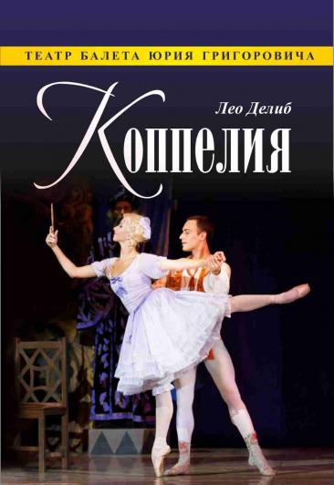 Купить билет в театр премьера краснодар афиша ульяновск кино ноябрь