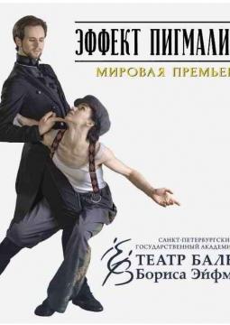 Малый драматический театр спб афиша январь 2019