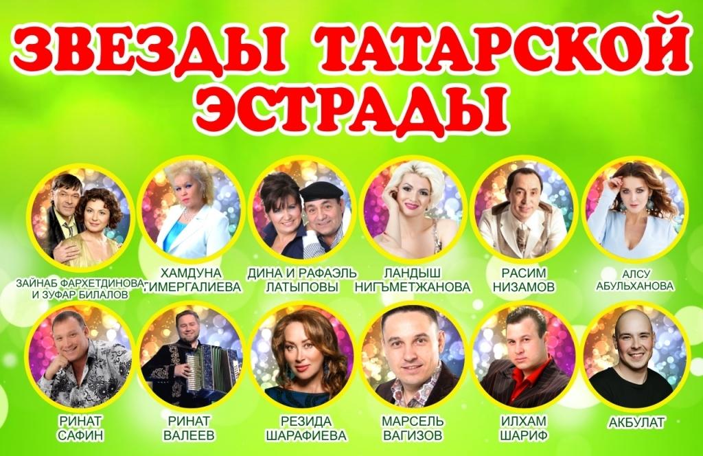 певцы татарской эстрады список фото далеко каждая