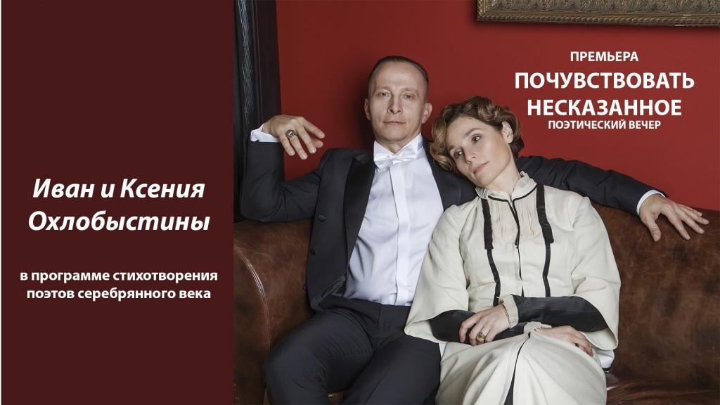 Иван и Ксения Охлобыстины | Почувствовать несказанное. Поэзия Серебряного века