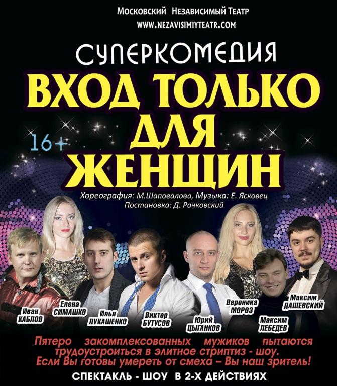 Театр афиша томск июнь купить билеты в театр за полцены
