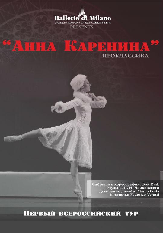 билеты театр оперы и балета челябинск афиша на