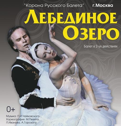 Лебединое озеро   Корона русского балета