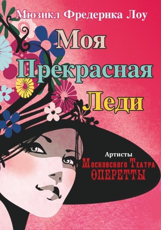 Моя прекрасная леди | Московский театр оперетты