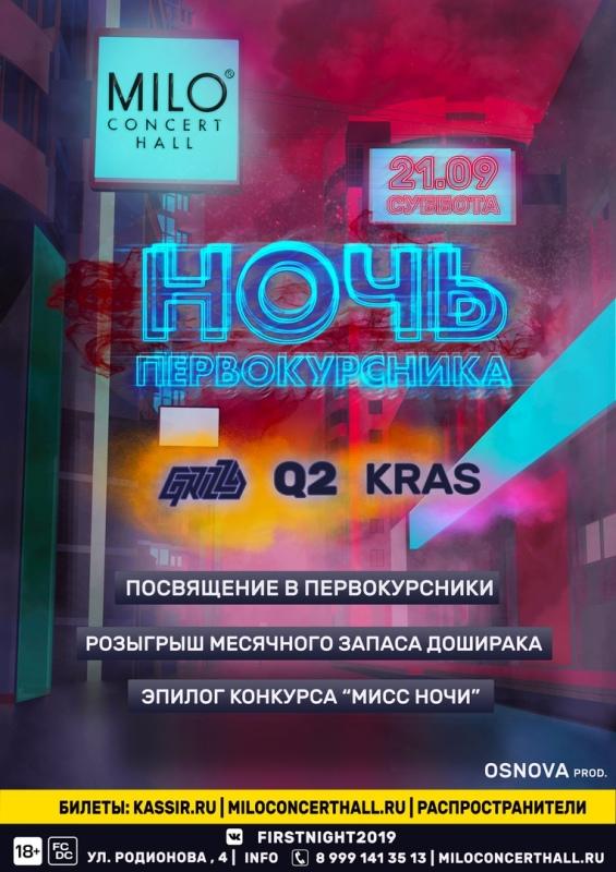 Афиша ночной клуб нижний новгород до скольки работают клубы в москве
