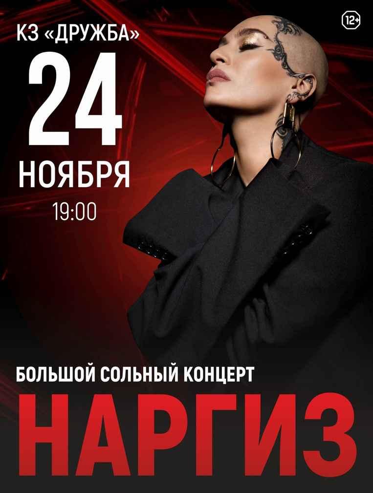 стоимость билета на концерт наргиз в брянске