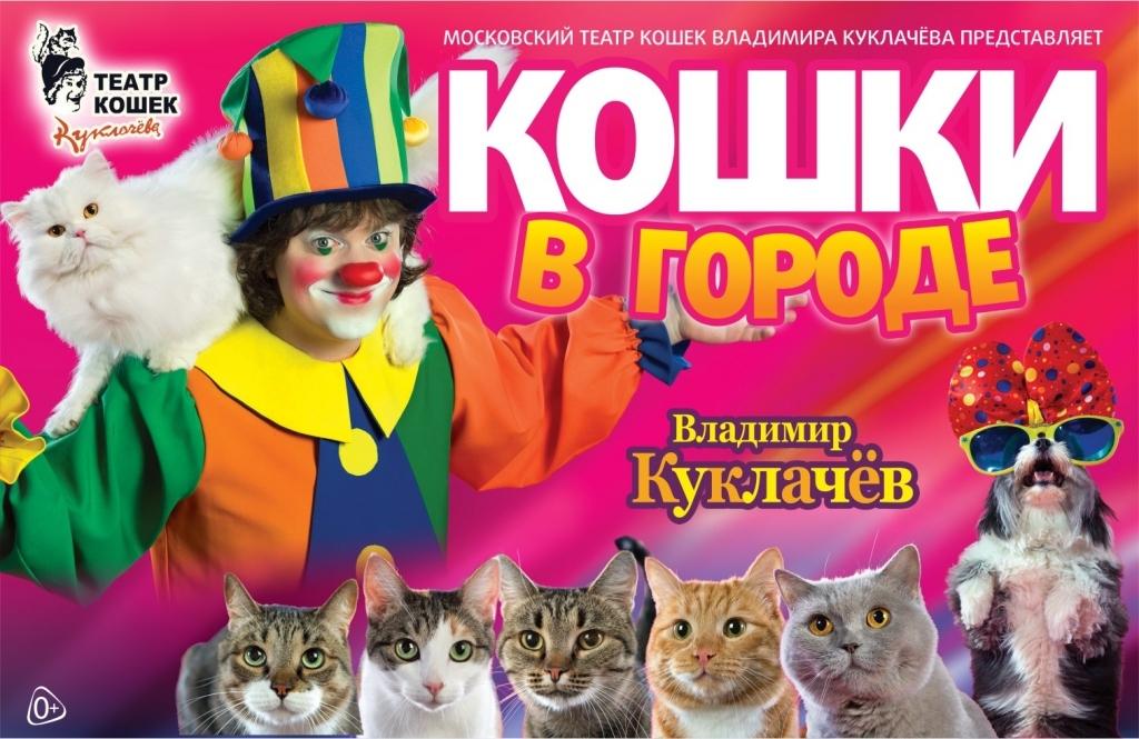 театр кошек куклачева купить билеты