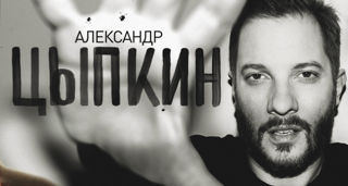 Александр Цыпкин   БеспринцЫпные чтения
