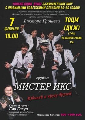 концерт советской эстрады билеты