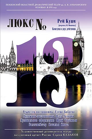 Люкс № 13 | Пензенский театр драмы