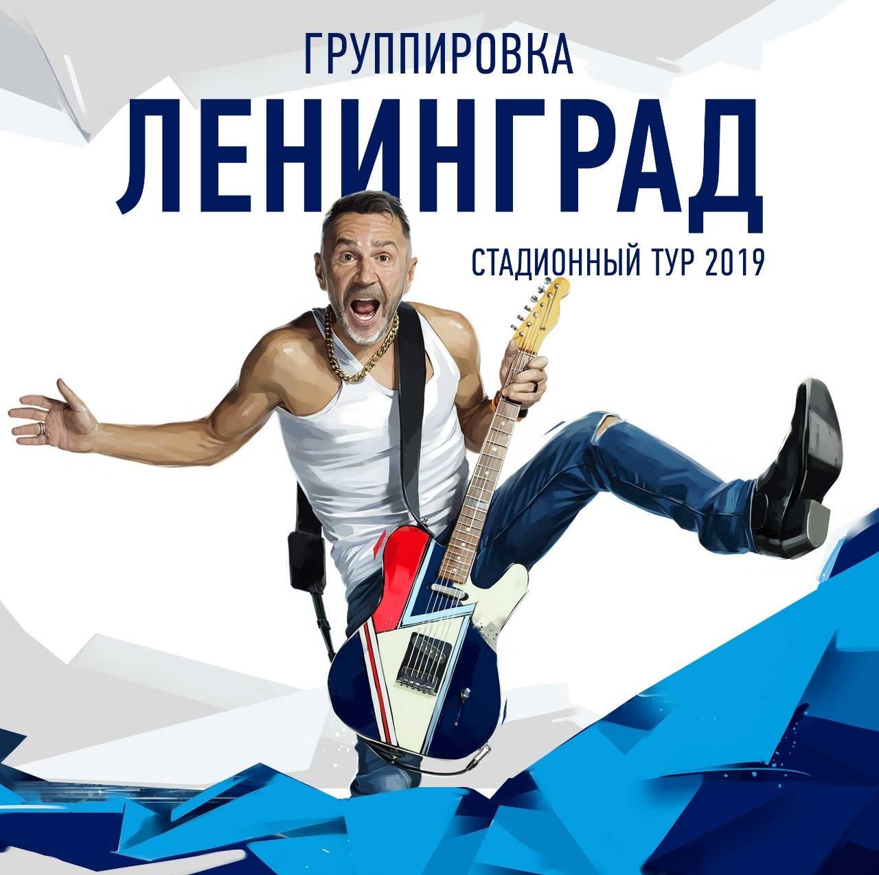 купить билет на концерт ленинград в калининграде