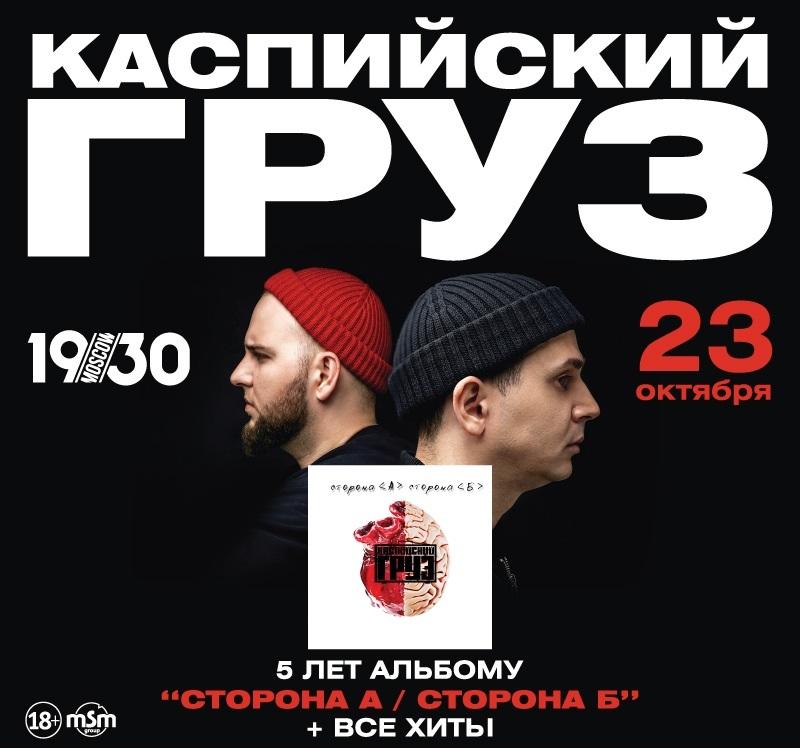 Каспийский груз клуб москва клубы москвы красная шапочка